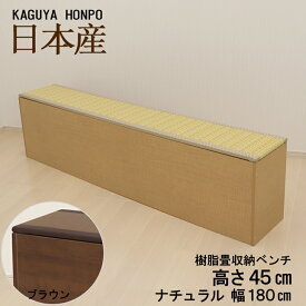 樹脂畳ベンチ 側板天板ナチュラルorブラウン 幅180cm 幅180cm×奥行30cm×高さ45cm 国産 日本製 畳 たたみ タタミ 収納 ベンチ BOX ボックス 高床式 ユニット畳 小上がり ベッド スツール 堀こたつ 16905/16901