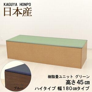 樹脂畳ユニット グリーン ブルー ハイタイプ 幅180cm 幅180cm×奥行60cm×高さ45cm 小上がり 高床式 畳 ユニット畳 ベンチ ベッド 収納 BOX ボックス スツール 堀こたつ たたみ タタミ 国産 日本製 271