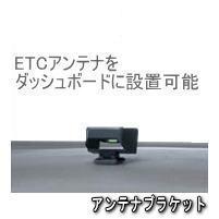 ★DENSO・ETC車載器アンテナ取付ブラケット★
