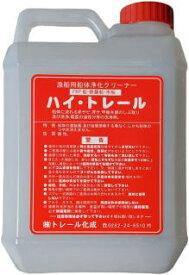 ☆特殊洗剤・ハイトレール・2リットル☆サビ、くすみ、水垢、油汚れなどの洗浄に最適!漁船用船体浄化クリーナー・トラックやバスなどにも使用可!