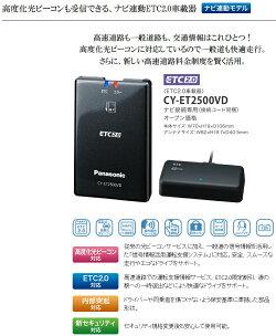 ★Panasonic・CY-ET2500VD【セットアップ込み】★ETC2.0車載器《四輪車専用》ナビ連動モデル・新セキュリティ対応品・高度化光ビーコン対応