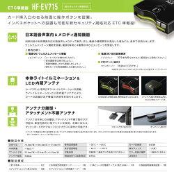 日立オートパーツ&サービス・ETC車載器・HF-EV715・【セットアップ無し】音声案内タイプアンテナ分離型《四輪車専用》新セキュリティ対応※HF-EV007の後継機