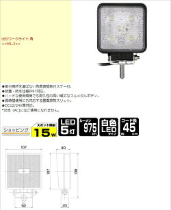 ★Kashimura・LED白色ワークライト[作業灯]・ML-2★角型LED5個15W975lm・107Wx138Hx40D[mm]565g防水耐久IP67・拡散レンズで広角照射!