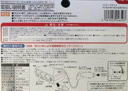 ★ミラリード・USB付コンバータ・DC24V→DC12・VC-124★DC24V車でお好みのDC12V専用のカー用品が楽しめますソケット×3・USBポート×1※合計MAX3Aまで