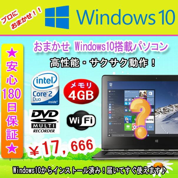 送料無料 中古パソコン 中古ノートパソコン 【あす楽対応】 新品マウスプレゼント MAR Windows10 おまかせWindows10搭載 Core2Duo または以上 メモリ4GB HDD 160GB 無線 DVDマルチドライブ Windows10 Home Premium 32ビット/64ビット選択可能 リカバリ領域 中古