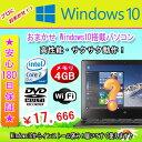 送料無料 中古パソコン 中古ノートパソコン 【あす楽対応】 新品マウスプレゼント MAR Windows10 おまかせWindows10搭…