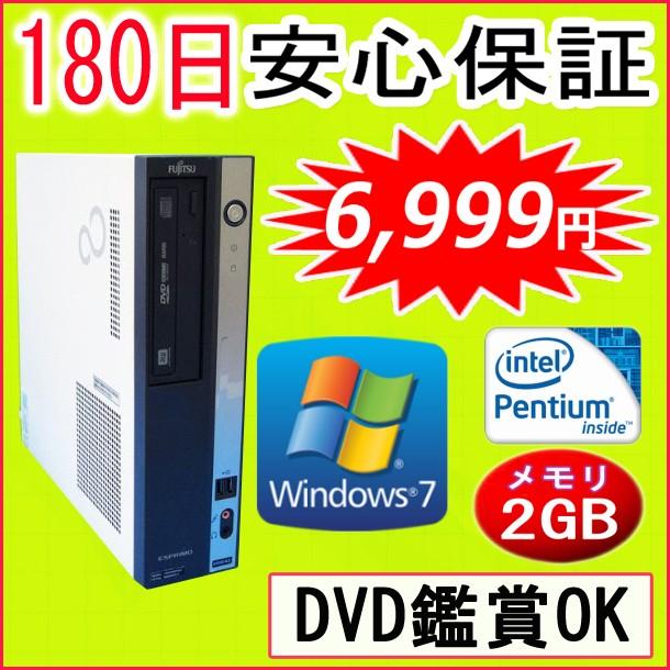 中古パソコン 中古 デスク 【あす楽対応】 新品有線キーボードセット付き FUJITSU ESPRIMO D5295 Pentium Dual-Core E6300 2.80GHz/PC3-10600 2GB/HDD 160GB/DVDドライブ/Windows7 Professional/リカバリ領域付き 中古 Windows10 対応可能