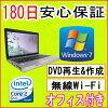 能在有中古的個人電腦中古筆記型電腦NEC VersaPro VM-6 Core2Duo U9300 1.20GHz/PC3-8500 2GB/HDD 80GB/DVD多開車兜風/無線LAN內置/Windows7 Home Premium導入/恢復CD、OFFICE2013的中古的Windows10升級