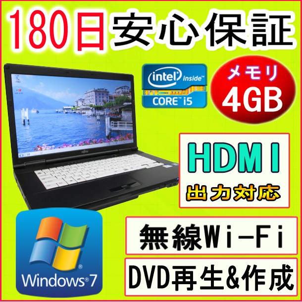 中古パソコン 中古ノートパソコン 【あす楽対応】パソコン 第2世代 Core i5 プロセッサー FUJITSU LIFEBOOK A561/C Core i5-2520 2.50GHz/4GB/HDD 160GB/無線/DVDマルチドライブ/Windows7 Professional導入/リカバリ領域・OFFICE2016付き 中古PC 中古 Windows10 対応可能