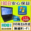 中古パソコン 中古ノートパソコン 【あす楽対応】 テンキー付き HP ProBook 4520s Core i3 M350 2.27GHz/3GB/HDD 250GB/無線/DVDマルチドライブ/Wi