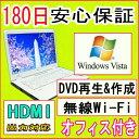 中古パソコン 中古ノートパソコン 【あす楽対応】 NEC LaVie LL550/T Celeron T1600 1.66GHz/メモリ PC2-8500 2GB/HDD 80GB/DVDマルチドライ