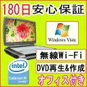 中古パソコン 中古ノートパソコン 【あす楽対応】 NEC Lavie LL750/H CeleronM 420 1.6GHz/PC2-5300 1GB/HDD 100GB(DtoD)/無線LAN内蔵/
