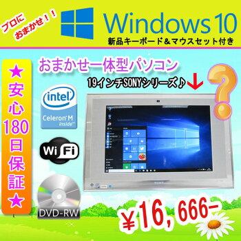 中古パソコン中古一体型パソコンおまかせMARWindow10搭載SONYシリーズ中古一体型パソコンCeleronM(また相当)以上/メモリ2GB/HDD200GB以上/無線/DVDマルチドライブ/Windows10中古パソコンウィンドウズ10中古02P29Aug16