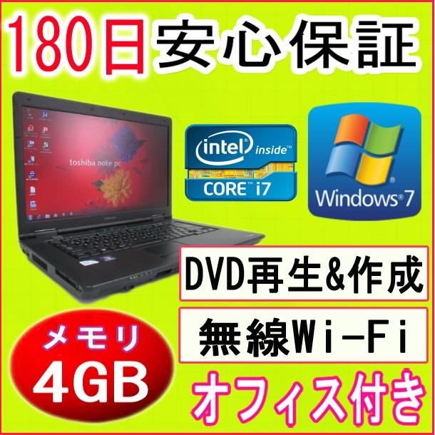 パソコン 中古パソコン 中古ノートパソコン TOSHIBA dynabook Satellite L46 Core i7 M620 2.67GHz/4GB/HDD 160GB(DtoD)/無線内蔵/DVDマルチドライブ/Windows7 Professional 32ビット/リカバリ領域・OFFICE2016付き 中古PC 中古 Windows10 対応可能