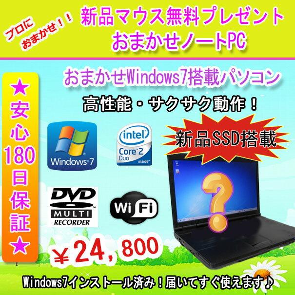 中古パソコン 中古ノートパソコン 新品マウスプレゼント 新品SSD 120GB搭載または新品HDD 500GB搭載 おまかせ Window7 パソコン ノートパソコン Core2Duoまたは以上/メモリ2GB/無線/DVDマルチドライブ/Windows7 Professional 32ビット 中古PC 中古 Windows10 対応可能