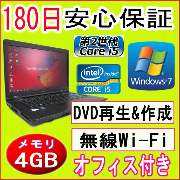 中古パソコン 中古ノートパソコン 【あす楽対応】 11n対応新品USB無線LANアダプタ付き 第2世代 Core i5 TOSHIBA dynabook Satellite B551/E 4GB/HDD 250GB(DtoD)/DVDマルチドライブ/Windows7 Professional 32ビット/リカバリ領域・OFFICE2016付き 中古 Windows10 対応可能