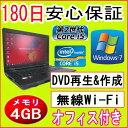 中古パソコン 中古ノートパソコン 【あす楽対応】 第2世代 Core i5 プロセッサー TOSHIBA dynabook Satellite B551/C Core i5-2410M 2.30GHz