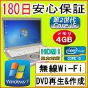 中古パソコン 中古ノートパソコン 【あす楽対応】 第2世代 Core i5搭載 PANASONIC Let's NOTE CF-S10 Corei5-2540M 2.60GHz/PC3-8500 4G
