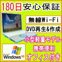 中古 中古ノートパソコン PANASONIC Let's NOTE CF-W4 PentiumM 1.2GHz/PC-3200 512MB/HDD 40GB/DVDマルチドライブ/無線LAN内蔵/Wi