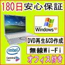 中古パソコン 中古ノートパソコン【あす楽対応】 PANASONIC Let's NOTE CF-Y5 CoreDuo L2300 1.50GHz/PC-2700 1GB/HDD 60GB/無線LAN内