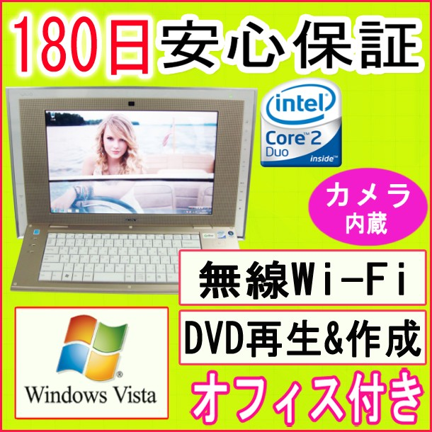 中古パソコン 中古一体型パソコン 【あす楽対応】 SONY VAIO VGC-LJ92HS Core2Duo T8100 2.1GHz/PC2-5300 2GB/HDD 200GB/DVDマルチドライブ/無線LAN内蔵/WindowsVista Home Basic/OFFICE2016付き 中古 Windows10 対応可能Windows10 対応可能
