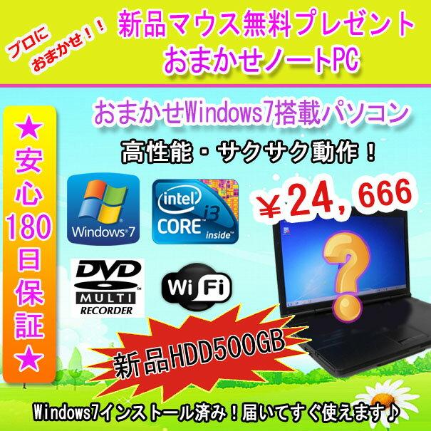 中古パソコン 中古ノートパソコン 台数限定メモリ2GB⇒4GBに無料UP 新品マウスプレゼント 新品HDD 500GB搭載または新品SSD 120GB搭載 おまかせ Window7搭載 Core i3搭載/メモリ2GB⇒4GBに/HDD 500GB/無線/DVDマルチドライブ/Windows7 中古PC 中古 Windows10 対応可能