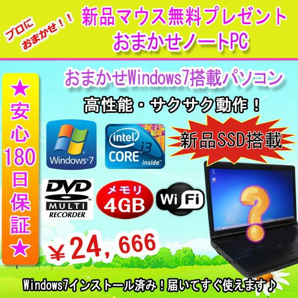 中古パソコン 中古ノートパソコン 新品マウスプレゼント 新品SSD 120GB搭載または新品HDD 500GB搭載 おまかせ Window7搭載 Core i3搭載/メモリ4GB/SSD 120GB/無線/DVDマルチドライブ/Windows7 中古PC 中古 Windows10 対応可能