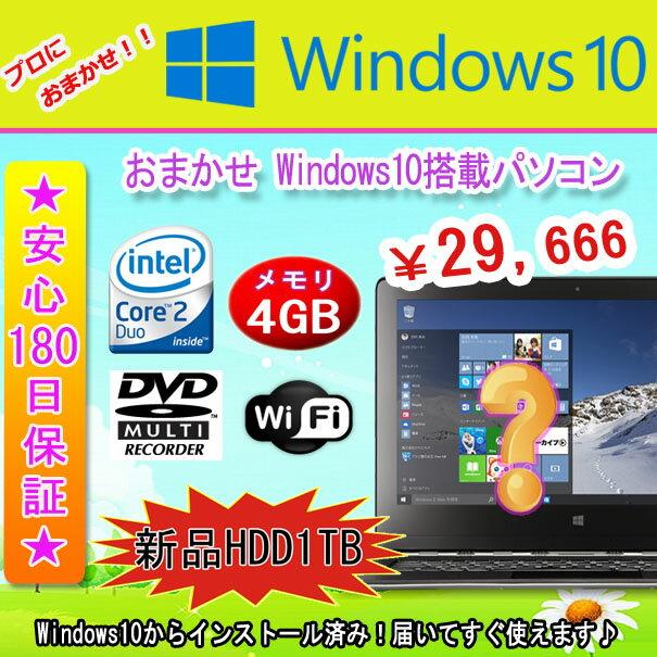 中古パソコン 中古ノートパソコン MAR Windows10 新品マウスプレゼント おまかせ Windows10搭載 新品HDD 1TB搭載 Core2Duoまたは以上 メモリ4GB/HDD 1TB/無線/DVDマルチドライブ/Windows10 Home Premium 32ビット/64ビット選択可能 中古 Windows10 対応可能