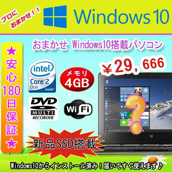 中古パソコン 中古ノートパソコン MAR Windows10 新品マウスプレゼント おまかせ Windows10搭載 新品SSD 120GB搭載または新品HDD 500GB搭載 Core2Duoまたは以上/メモリ4GB/SSD 120GB/無線/DVDマルチドライブ/Windows10 Home Premium 32ビット/64ビット選択可能 中古