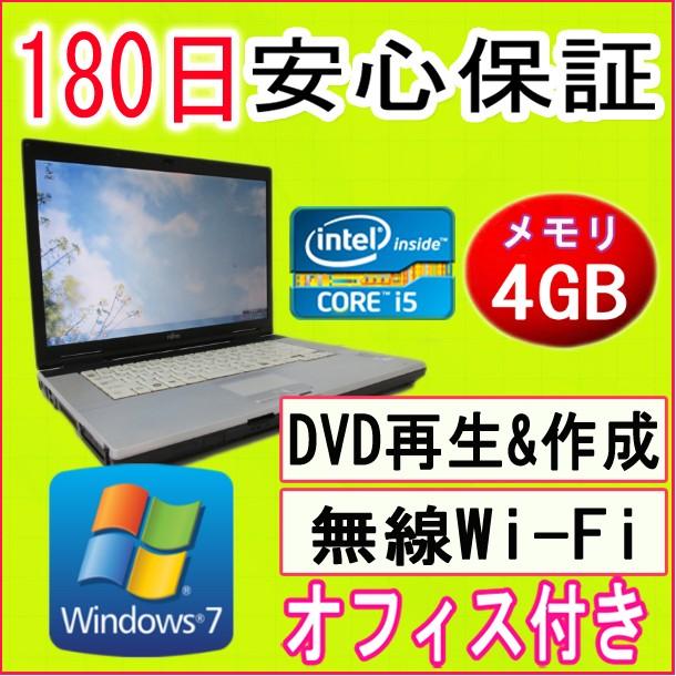中古パソコン 中古ノートパソコン 【あす楽対応】11n新品無線LANアダプタ付き・FUJITSU FMV-E780/A Corei5 M520 2.40GHz/4GB/HDD 160GB(DtoD)/DVDマルチドライブ/Windows7 Professional導入/リカバリ領域・OFFICE2016付き 中古 Windows10 対応可能