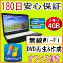 中古パソコン 中古ノートパソコン 【あす楽対応】テンキー付き 第2世代 Core i5 プロセッサー FUJITSU LIFEBOOK A561/D Core i5-2520 2.50GHz/4GB/