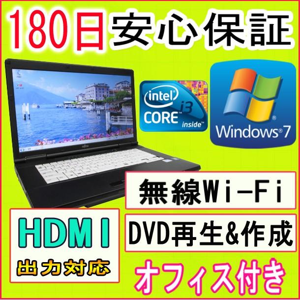 中古パソコン 中古ノートパソコン【あす楽対応】第2世代 Core i3 プロセッサー 11n新品無線LANアダプタ FUJITSU LIFEBOOK A561/D Core i3-2330M 2.20GHz/4GB/HDD 250GB/DVDマルチドライブ/Windows7 Professional導入/リカバリ領域・OFFICE2016付き 中古PC 中古