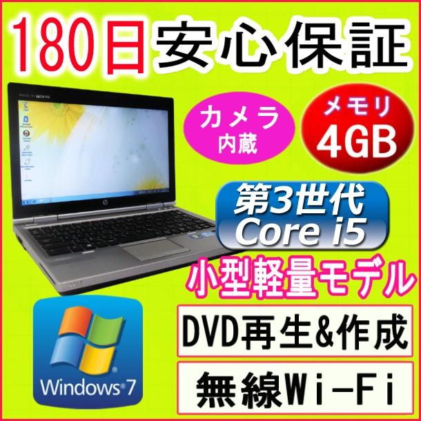 中古パソコン 中古ノートパソコン 第3世代 Core i5 【あす楽対応】 Webカメラ付き HP EliteBook 2570p Core i5-3210M 2.50GHz/4GB/HDD 320GB/無線LAN内蔵/DVDマルチドライブ/Windows7 Professional 32ビット/OFFICE2016付き 中古 Windows10 対応可能
