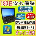 中古パソコン 中古ノートパソコン 第3世代 Core i5搭載【あす楽対応】IBM/lenovo ThinkPad L530 Core i5-3230M 2.60GHz/4GB/HDD 320GB(D