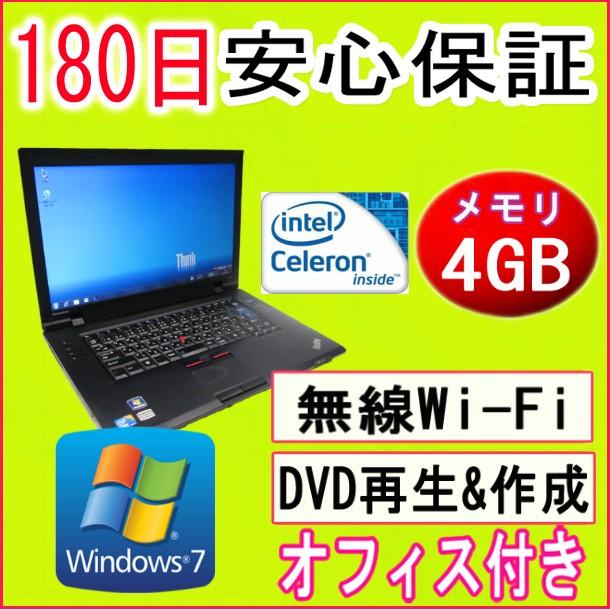 中古パソコン 中古ノートパソコン 【あす楽対応】 IBM/lenovo ThinkPad L520 Celeron B815 1.60GHz/PC3-8500 4GB/HDD 320GB(DtoD)/無線/DVDマルチドライブ/Windows7 Professional 32ビット/リカバリ領域・OFFICE2016付き 中古PC 中古 Windows10 対応可能