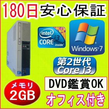 中古パソコン中古デスク【あす楽対応】第2世代Corei3プロセッサーNECME-CCorei3-2120M3.30GHz/メモリ2GB/HDD250GB/DVDドライブ/Windows7ProfessionalSP132ビット/リカバリ領域・OFFICE2013付き中古