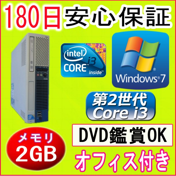 中古パソコン 中古デスク 【あす楽対応】 第2世代 Core i3プロセッサー NEC ME-C Core i3-2120M 3.30GHz/メモリ 2GB/HDD 250GB/DVDドライブ/Windows7 Professional SP1 32ビット/リカバリ領域・OFFICE2016付き 中古 Windows10 対応可能