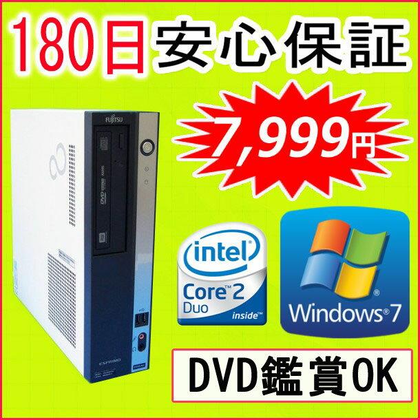 中古パソコン 中古 デスク 【あす楽対応】 FUJITSU ESPRIMO D550/A Core2Duo E8400 3.0GHz/PC3-10600 2GB/HDD 160GB/DVDドライブ/Windows7 Professional /OSリカバリ領域付き 中古 Windows10 対応可能