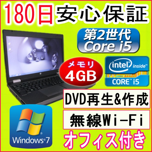 中古パソコン 中古ノートパソコン 第2世代 Core i5搭載 【あす楽対応】 HP ProBook 6560b Core i5-2540M 2.60GHz/メモリ 4GB/HDD 320GB/無線LAN内蔵/DVDマルチドライブ/Windows7 Professional 32ビット/OFFICE2016付き 中古 Windows10 対応可能