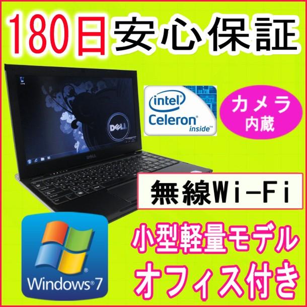 中古パソコン 中古ノートパソコン 【あす楽対応】Webカメラ付き DELL Vostro V13 Intel Celeron 743 1.30GHz/DDR3 2GB/HDD 250GB/無線LAN内蔵/Windows7 Professional/OFFICE2016付き 中古 Windows10 対応可能