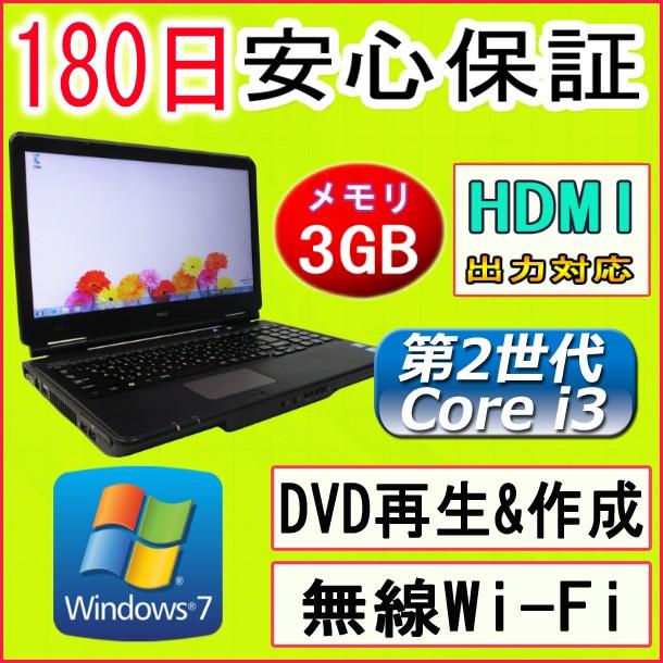 中古パソコン 中古ノートパソコン 第2世代 Core i3搭載 テンキ−付き 【あす楽対応】 NEC VersaPro VX-C PC3-8500 3GB/HDD 250GB/無線/DVDマルチドライブ/Windows7 Professional/リカバリ領域・OFFICE2016付き 中古 Windows10 対応可能