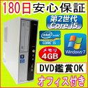 中古パソコン 中古デスク 【あす楽対応】 第2世代 Core i5プロセッサー NEC Mate MB-C Core i5-2400 2.50GHz/メモリ 4GB/HDD 250GB/DVDドライブ
