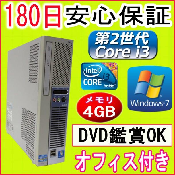 中古パソコン 中古デスク 【あす楽対応】 第2世代 Core i3プロセッサー NEC ME-D Core i3-2120M 3.30GHz/メモリ 4GB/HDD 250GB/DVDドライブ/Windows7 Professional SP1 32ビット/リカバリ領域・OFFICE2016付き 中古 Windows10 対応可能