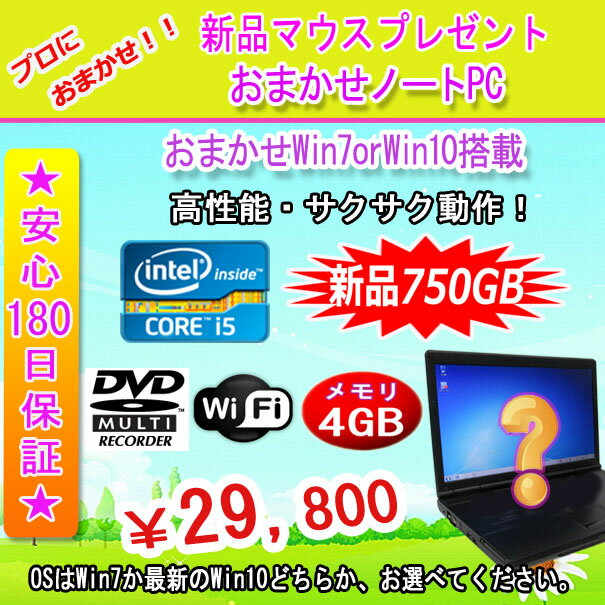 新品HDD 750GB搭載 無料でWindows10に変更可能!期間限定Microsoft Officeに無料変更 中古パソコン 中古ノートパソコン 新品マウスプレゼント おまかせ Window7搭載 Core i5搭載/メモリ4GB/HDD 750GB/無線/DVDマルチ/Windows7 中古 Windows10 対応可能