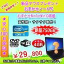 新品HDD 750GB搭載 無料でWindows10に変更可能!期間限定Microsoft Officeに無料変更 中古パソコン 中古ノートパソコン 新品マウス...