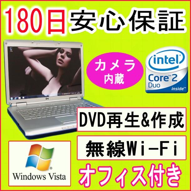 中古パソコン 中古ノートパソコン 【あす楽対応】 Webカメラ付き DELL Inspiron 1520 Core2Duo T7100 1.80GHz/PC2-5300 2GB/HDD 120GB/無線LAN内蔵/DVDマルチドライブ/WindowsVista Home Premium /OFFICE2016付き 中古 Windows10 対応可能