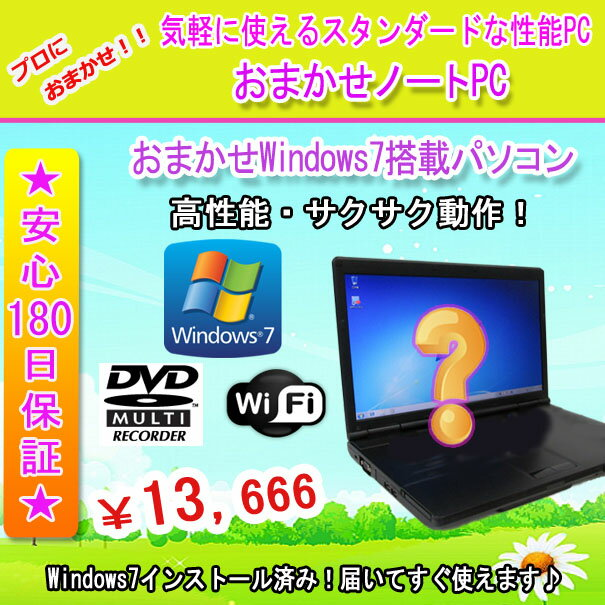 送料無料 中古パソコン 中古ノートパソコン KingosftOffice無料プレゼント 【あす楽対応】 おまかせ Window7搭載 Celeron900相当または以上/メモリ2GB/HDD 160GB/無線/DVDマルチ/リカバリCDまたはリカバリ領域 中古 Windows10 対応可能
