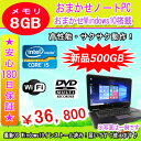 中古パソコン 中古ノートパソコン メモリ 8GB 新品HDD 500GB搭載 期間限定Microsoft Officeに無料変更 おまかせ MAR Window...