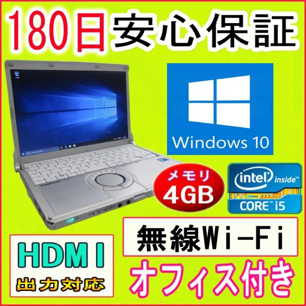 中古パソコン 中古ノートパソコン MAR Windows10 PANASONIC Let's NOTE CF-N9 Corei5 M560 2.67GHz/PC3-8500 4GB/HDD 250GB(DtoD)/無線LAN内蔵/Windows10 Home Premium 32ビット/64ビット選択可能 リカバリ領域・OFFICE2016付き 中古 Windows10 対応可能