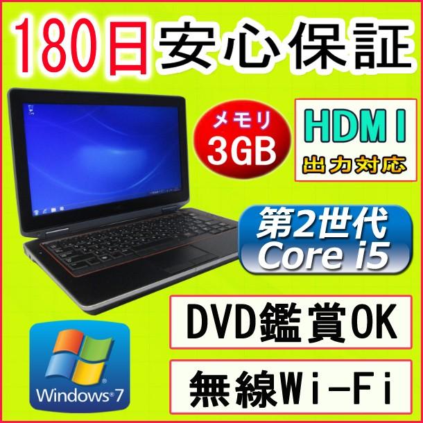 訳あり(バームレストに若干ヒビ) 中古パソコン 中古ノートパソコン【あす楽対応】 第2世代 Core i5搭載 DELL LATITUDE E6320/Core i5-2520M 2.50GHz/3GB/HDD 250GB/無線LAN内蔵/DVDドライブ/Windows7 Professional 32ビット/OFFICE付き 中古